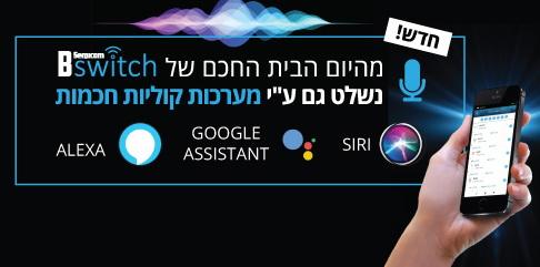 SmartHome-Siri