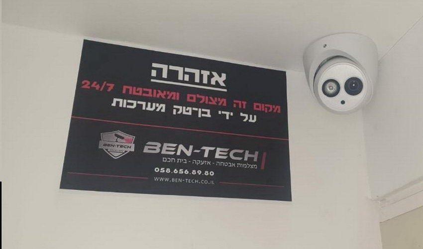 ben-tech-0005